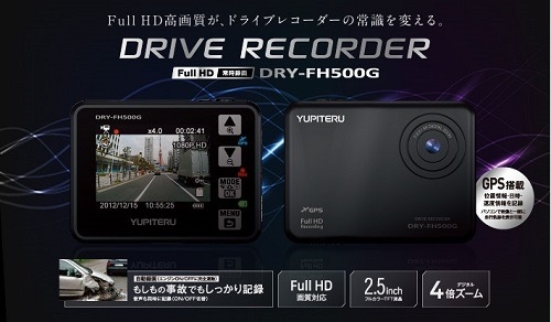 ユピテルドライブレコーダー