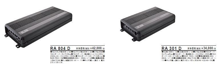 BLAM(ブラム)スピーカーアンプ