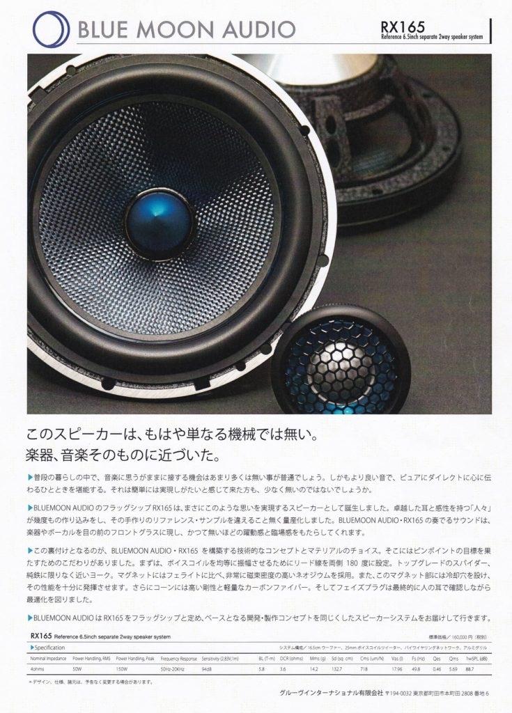 BLUE MOON AUDIO(ブルームーンオーディオ)