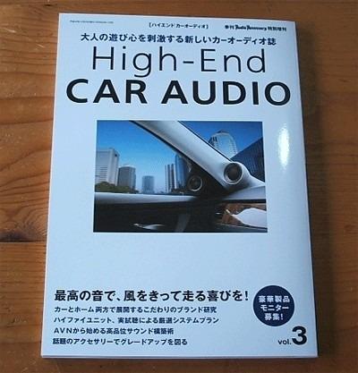 HI-END car audio雑誌