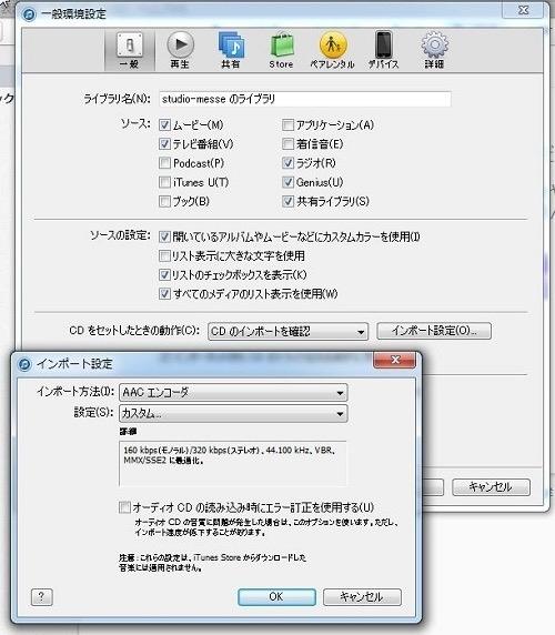 WindwsメディアAAC設定画面