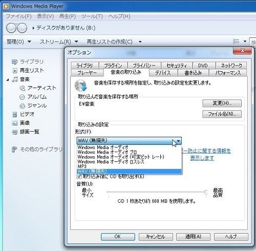 Windowsメディア設定