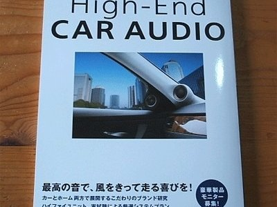 HI-END car audio雑誌